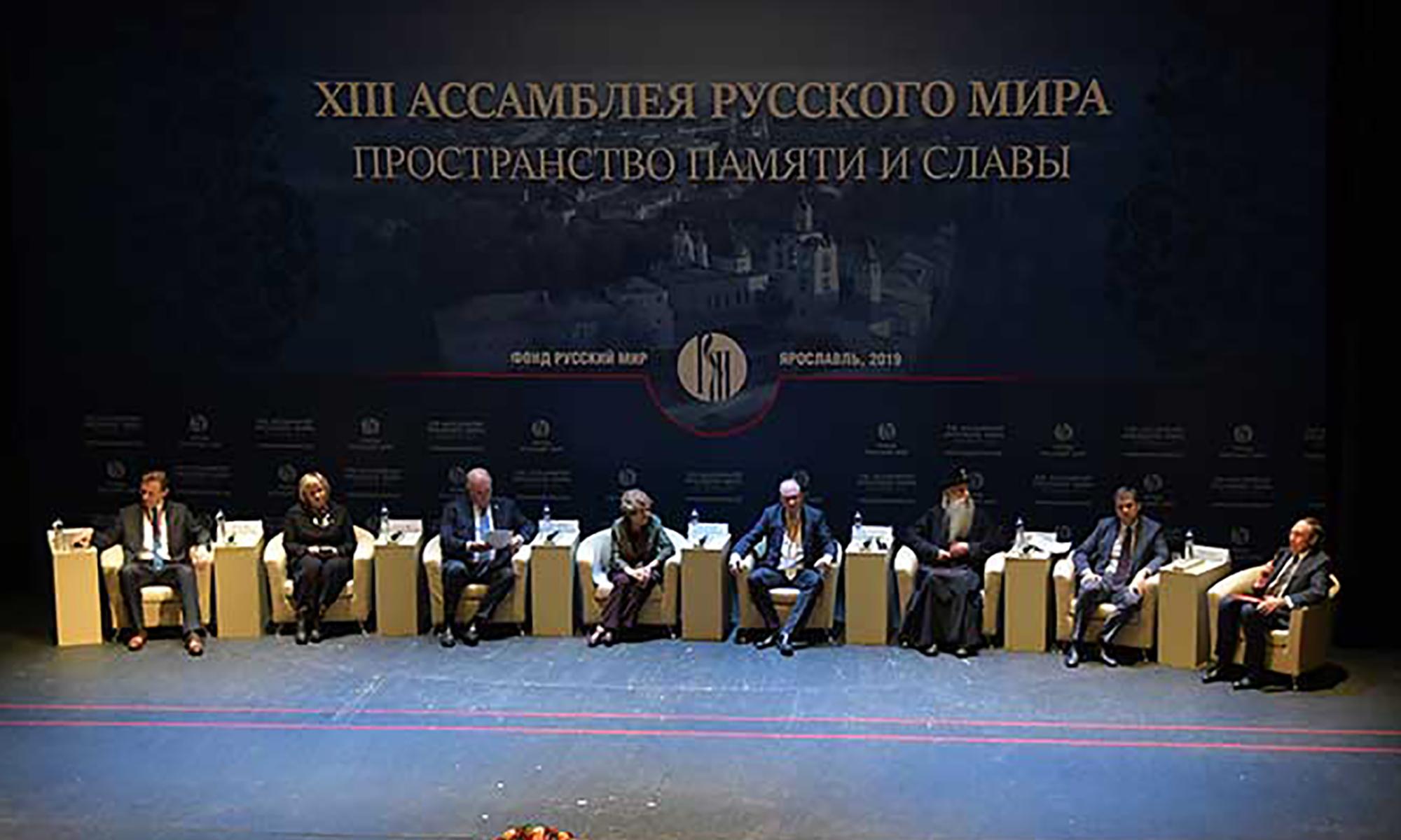 XIII Ассамблея Русского мира - Общественная дипломатия