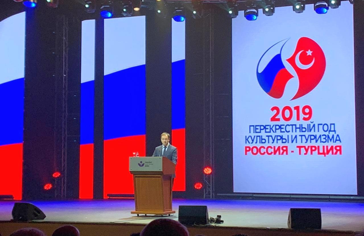 Министры культуры России и Турции закрыли «перекрестный» Год культуры и туризма - Общественная дипломатия